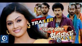 Odia Movie | Aame Ta Toka Sandha Marka | Official Trailer | Papu Pam Pam, Koyel Banerjee