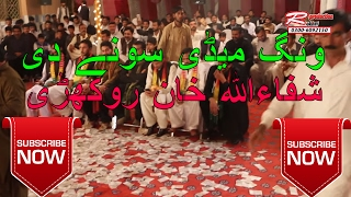 Wang Meri Sonay Di SUPER HIT SONG by Shafaullah Khan Rokhri  mortgage companies