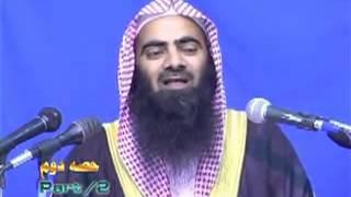 Seerat Umar Bin Khattab RA 6/8 Sheikh Tauseef Ur Rehman