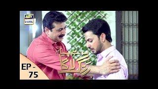 Mohay Piya Rang Laaga - Episode 75 - ARY Digital Drama