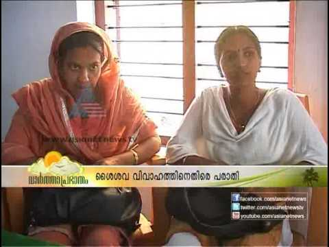 Child Marriage in Kerala - 40 year old man married 15 year old girl