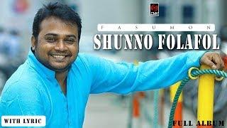 Shunno Folafol | F A Sumon | Full Album | New Bangla Song 2017