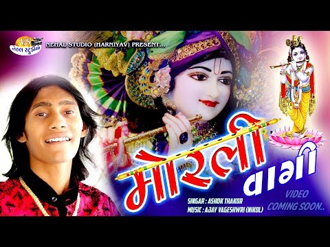 MORALI VAGI... ASHOK THAKOR  New Bhakti Audio Song in 2018.. [NEHAL STUDIO]