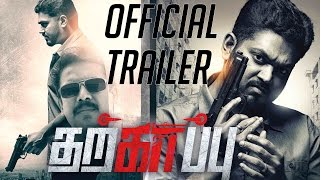Tharkappu | New Tamil Movie | Official Trailer | Shakthi, Samuthirakani