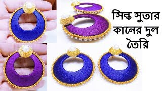 Simple and Beautiful Silk thread earrings//সিল্ক সুতা দিয়ে কানের দুল তৈরি দেখুন ।