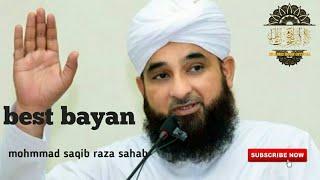 behlol ka waqia saqib raza mustafai bayan | mohmmad raza saqib bayan 2018 | islamic book urdu, hindi
