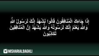 سورة المنافقون كاملة -  مشاري البغلي