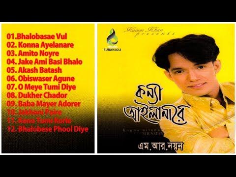 Xxx Mp4 Konna Ayelanare M R Noyon Audio Album Jukebox Suranjoli Music 3gp Sex