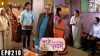 Kahe Diya Pardes | 19th November Episode Update 210 | Zee Marathi | Sayali Sanjeev, Rishi Saxena