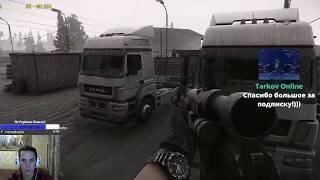 Хардкорное выживание в Escape from Tarkov?(Новый Патч)
