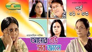Drama Serial || Amar Bou Sob Jane | Epi 01-03 | ft  Humayun Faridi, Suborna Mustafa, Tarana Halim