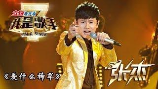 我是歌手-第二季-第10期-张杰《爱什么稀罕》-【湖南卫视官方版1080P】20140314