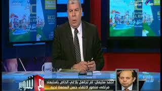 أحمد سليمان : انا واخد اجازة من الشرطة وداخل الزمالك بأسمي