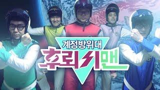 감스트 : [병맛주의] 계정방위대 후뢰시맨 + NG cut 생방송 영상