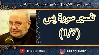 د.محمد راتب النابلسي - تفسير سورة يس ( 1 \ 7 )