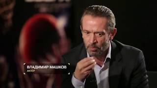Машков: