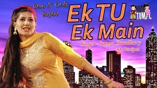 EK Tu Ek Main || इक तू इक में || Sapna Chaudhary TR Panipat || Audio Song New Sapna 2017