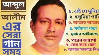 আব্দুল আলীম ( ABDUL ALIM) এর সেরা গান || বাংলা লোকগীতি