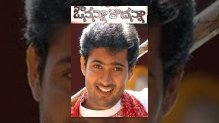 Avunanna Kadanna | Full Length Telugu Movie | Uday Kiran, Sada