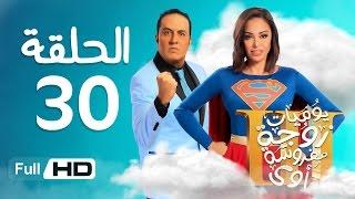 يوميات زوجة مفروسة أوي الجزء 3 HD - الحلقة (30) الثلاثون - بطولة داليا البحيرى / خالد سرحان