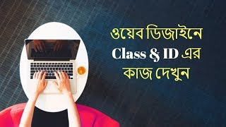 Web Design Bangla (Use of Class & ID) Part 14