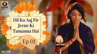 Dil Ko Aaj Fir Jine Ki Tammanna Hai - Ep - #01