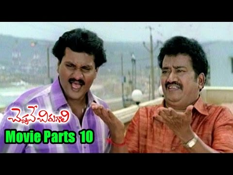 Xxx Mp4 Cheppave Chirugali Movie Parts 10 13 Venu Thottempudi Ashima Bhalla Sunil Ganesh Videos 3gp Sex