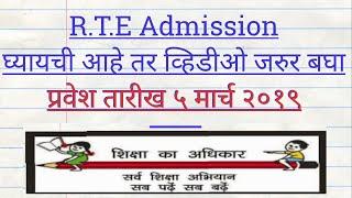 RTE Maharashtra 2019 2020 | RTE Maharashtra All information In Marathi | आर. टी. ई.ची संपूर्ण माहिती