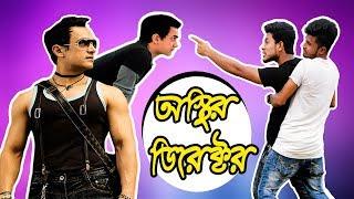 অস্থির ডিরেক্টর   Bangla Funny Video 2017    Osthir Director Bangla Funny Video   Pother Pechali