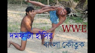 WWE ।। Domfata Hasir Comedy Video ।। By P.K.M Entertainment