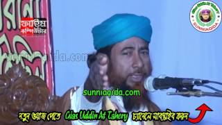 bangla waz | new sunni aqida bangla waz | waz mahfil | 2017