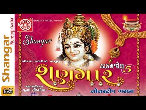 Shangar Nonstop Garba||Part-1 ||Poonam Gondaliya||Navratri Nonstop Garba