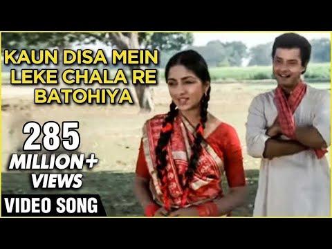 Kaun Disa Mein Leke Chala Re Batohiya - Nadiya Ke Paar - Hemlata, Jaspal Singh - Ravindra Jain Songs