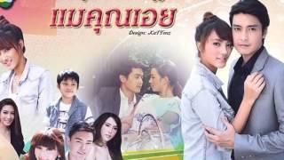 Thai  New Lakorns 2014