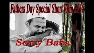 Bangla Short Film 2018 |  Sorry baba বাবা | PK Production | Fathers Day Special Short Film 2018