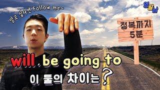 대부분의 한국인이 구분하지 못하는 영어차이 - will vs be going to