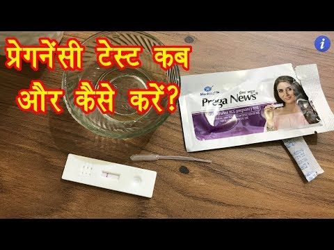 Xxx Mp4 How To Do A Home Pregnancy Test In Hindi By Ishan 3gp Sex