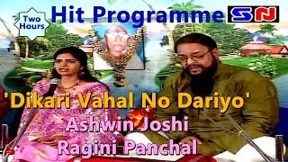 Ashwin Joshi | Dikari Vahal No Dariyo Hit Programme | Full 2 hours | Gujarati Drama | Ashwin Joshi