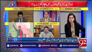 Why PTI lost NA 154 Lodhran by elections? - 13 February 2018 - 92NewsHDPlus