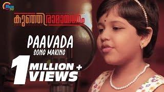 Kunjiramayanam - Paavada Song Making Video Ft Daya Bijibal   Official