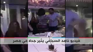 بي_بي_سي_ترندينغ: فيديو رقص ناهد السباعي مع خطيبها يثير جدلا في #مصر