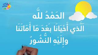 بماذا كان يدعو الحبيب محمد ﷺ في الصباح و المساء
