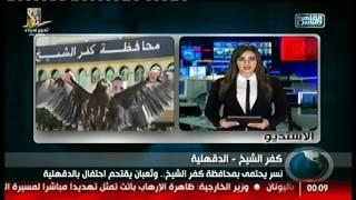 نشرة منتصف الليل من القاهرة والناس 24 ابريل