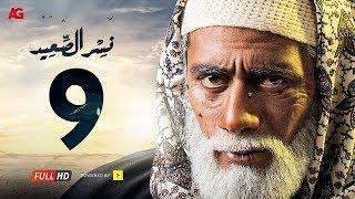 مسلسل نسر الصعيد  الحلقة 9 التاسعة HD | بطولة محمد رمضان -  Episode 09  Nesr El Sa3ed