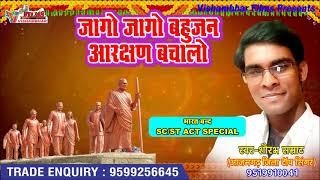भीम गीत Saurabh Samrat - जागो जागो बहुजन आरक्षण बचाओ - Baba Ke Misson Ki Ladaai