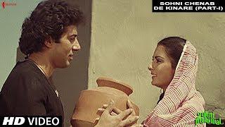 Sohni Chenab De Kinare (Part |) | Sohni Mahiwal | Anupama | Sunny Deol, Poonam Dhillon