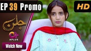 Pakistani Drama | Jallan - Episode 39 Promo | Aplus Dramas | Saboor Ali, Imran Aslam, Waseem Abbas
