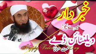 Khabardar  valentines day mat manana dhamaka khez bayan BY M Tariq jameel Sab By Tarjuman e islam