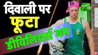 Diwali Celebration, ABD Style | Sports Tak