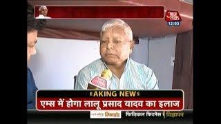 'What Happened To Achhe Din', Lalu Prasad Yadav Asks PM Modi   AajTak EXCLUSIVE Interview